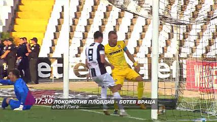 Локомотив Пловдив-Ботев Враца на 8 ноември, петък то 17.30 ч. по DIEMA SPORT