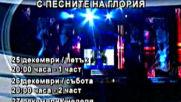 Весела коледа с Концертът на Глория 15 години by Mitkovia torchbrowser.com
