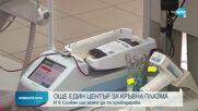 Отварят още един център за даряване на кръвна плазма у нас