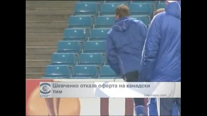 Шевченко отказа оферта на канадски тим