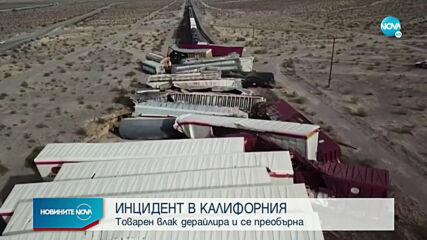 Инцидент с товарен влак в Калифорния