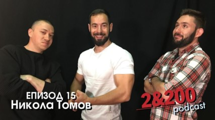 2&200podcast С Никола Томов за естетиката в духа и тялото (еп.15) част 1