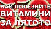 Най-полезните витамини за лятото
