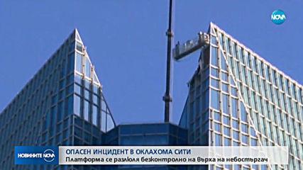 Опасен инцидент: Платформа се разлюля безконтролно на върха на небостъргач