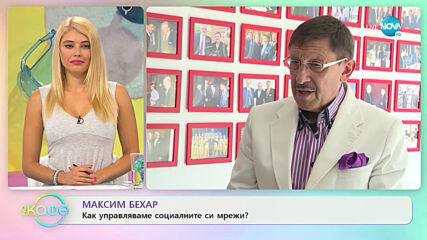 """Максим Бехар: """"Всичко, което се случва днес, утре ще бъде старо"""" - """"На кафе"""" (15.07.2020)"""