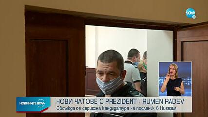 """Радев: Прокуратурата да публикува незабавно целия """"чат"""" с Бобоков"""