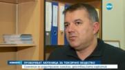 Проверяват българска лютеница за токсично вещество