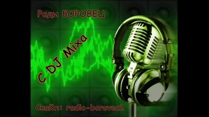 Радио - боровец