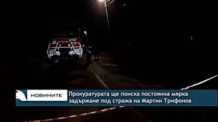 Прокуратурата ще поиска постоянна мярка задържане под стража на Мартин Трифонов