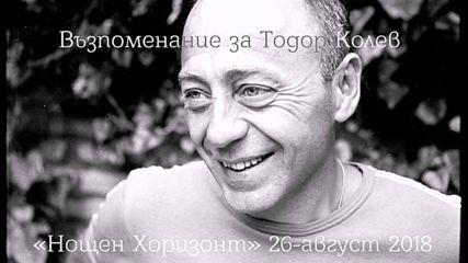 Възпоменание за Тодор Колев