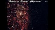 Коледа с Теб! ~ Ta xristougenna me sena ~ Светли Празници!