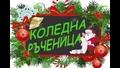 Двг Щастливци - Коледна ръченица