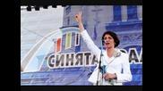 България,  това си ти (синята идея)