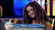 Жана Бергендорф като Bob Marley - Като две капки вода - 06.04.2015 г.