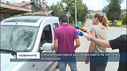 Спецпрокуратурата разследва кмета на Костенец за корупция