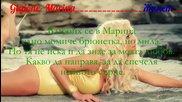 Марина - Gigione + Превод