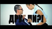 Боби Кинта, GFE, Kal-El & Aria - Ама и Утре Ли? (Official Video)