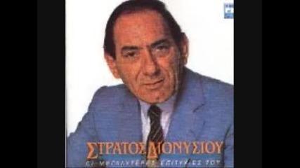 Στράτος Διονυσίου - Ο Σαλονικιός - Солунчанина