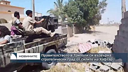 Правителството в Триполи си възвърна стратегически град от силите на Хафтар
