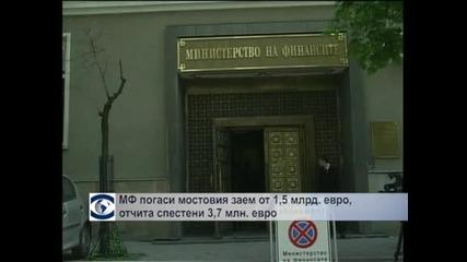 МФ погаси мостовия заем от 1,5 млрд. евро, отчита спестени 3,7 млн. евро