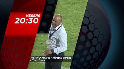 ЦСКА-Арда от 18.00 ч. и Черно море-Лудогорец от 20.30 ч. на 18 август, неделя по DIEMA SPORT