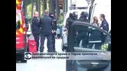 Въоръжен мъж държа заложници в парижка банка, но се предаде