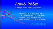 Nikos Makropoulos - Zeimpekika www.laikoradio.gr