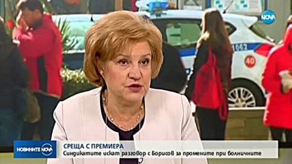 Менда Стоянова: Правилото за болничните няма да важи при болно дете