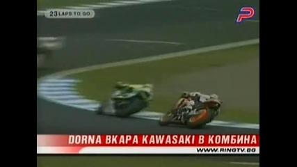 Dorna Вкара Kawasaki В Комбина