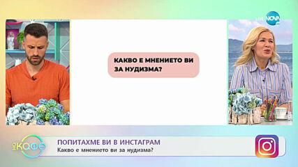 """Нова мода сред бельото - Тонове, подходящи за тена на кожата - """"На кафе"""" (23.06.2021)"""