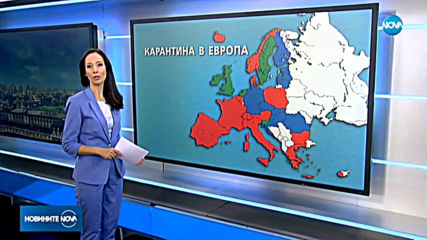 Само 4 държави в Европа са отворили границите си за чужденци