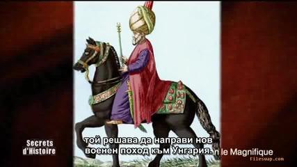 великолеоният век (френски документален филм за Сюлейман Великолепни и Роксолана(част7)бг суб