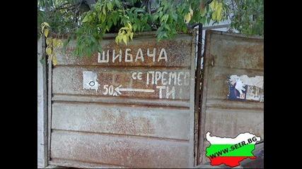 Това може да се види само в България 2част