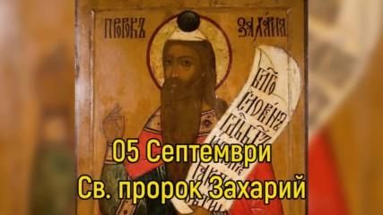 5 Септември - Св. Пророк Захарий