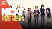 NEXTTV 032: Аниме Рубрика: Kyoukai no Kanata