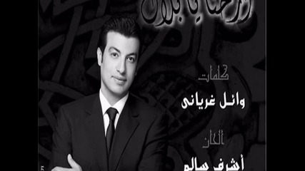 Ehab Tawfik-sayed El Helwin-1990