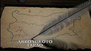 """Легендите оживяват (южна България) - пещера """"дяволското гърло"""" С1, Еп04"""