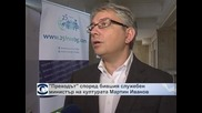 Историята на прехода има нужда от сериозна дискусия, смята Мартин Иванов