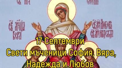 17 Септември Свети мъченици София, Вяра, Надежда и Любов