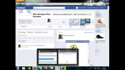 Картинки в чата на Facebook