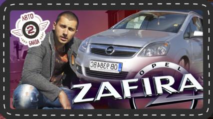 OPEL Zafira - мултифункционалният автомобил