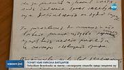 Показват Червеният бележник на Вапцаров