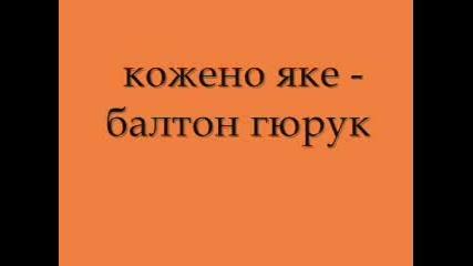 Българо - Турски Речник (пълна Версия)