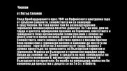 вермахта през България