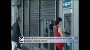 Повишиха кредитния рейтинг на Гърция, банките отново работят