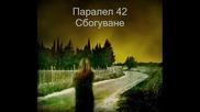 Паралел 42 - Сбогуване
