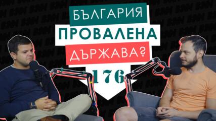 ПРОВАЛЕНА държава ли е БЪЛГАРИЯ? | ЕП. 176 | Камък, ножица, хартия