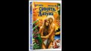 Синята лагуна (синхронен екип 1, дублаж по Нова телевизия на 28.03.2009 г.) (запис)