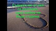 Румяна - Само с теб