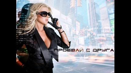 Ваня ft. D J Дамян - Пробвай се с друга
